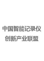 中国智能记录仪创新产业联盟