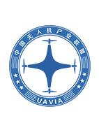 中国无人机产业联盟
