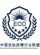中国安检排爆行业联盟