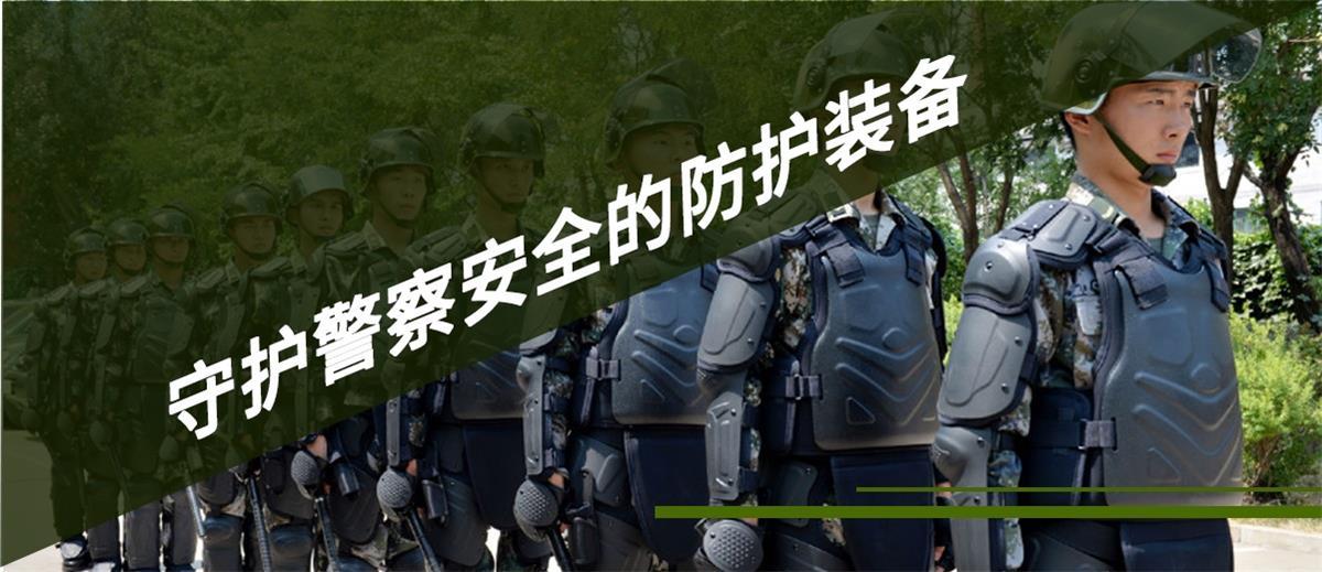防护装备图片