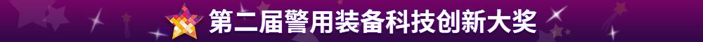第二届中国警用装备科技创新大奖