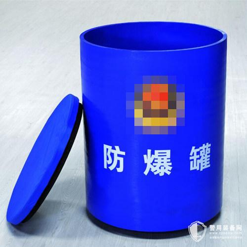 HC5001防爆罐